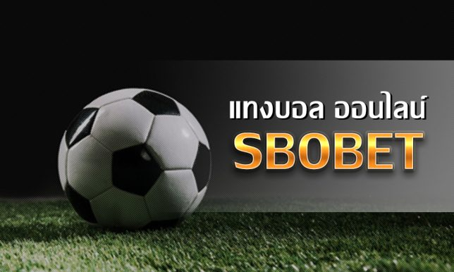 เว็บพนันบอลสโบ ช่องทางแทงบอลออนไลน์เว็บชั้นนำของไทย